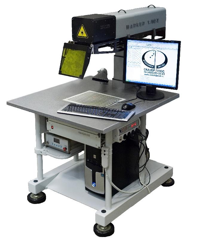 Универсальная лазерная установка для маркировки 3D «Маркер 1/20Z»