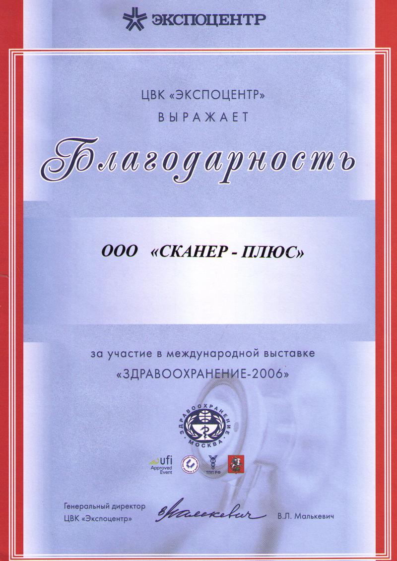 диплом здравоохранение 2006