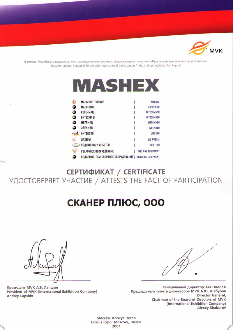 mashex 2007