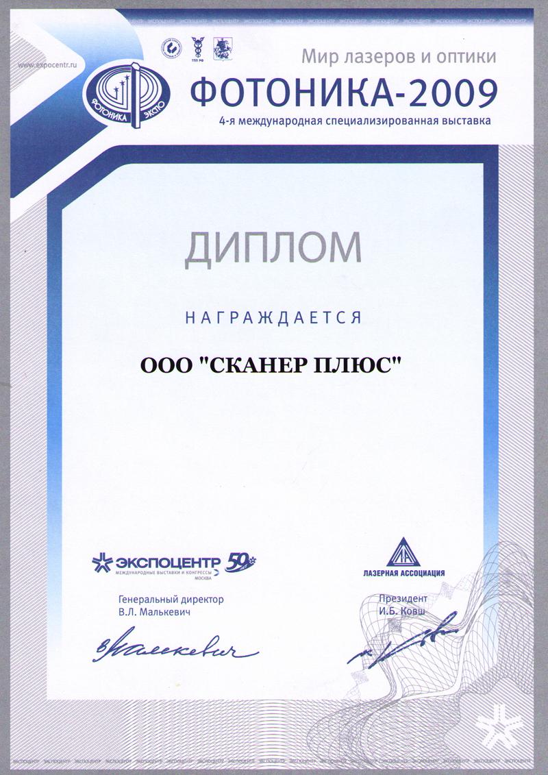 Диплом фотоника 2009