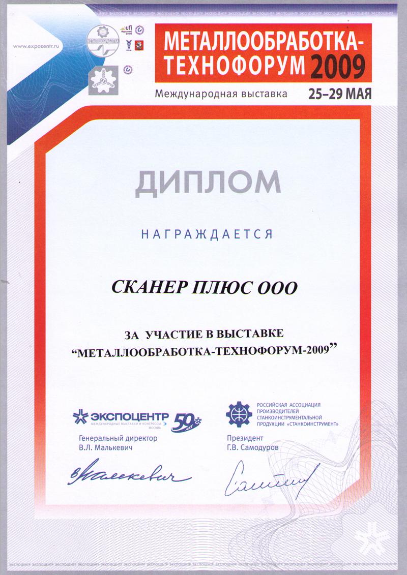 Диплом металлообработка 2009