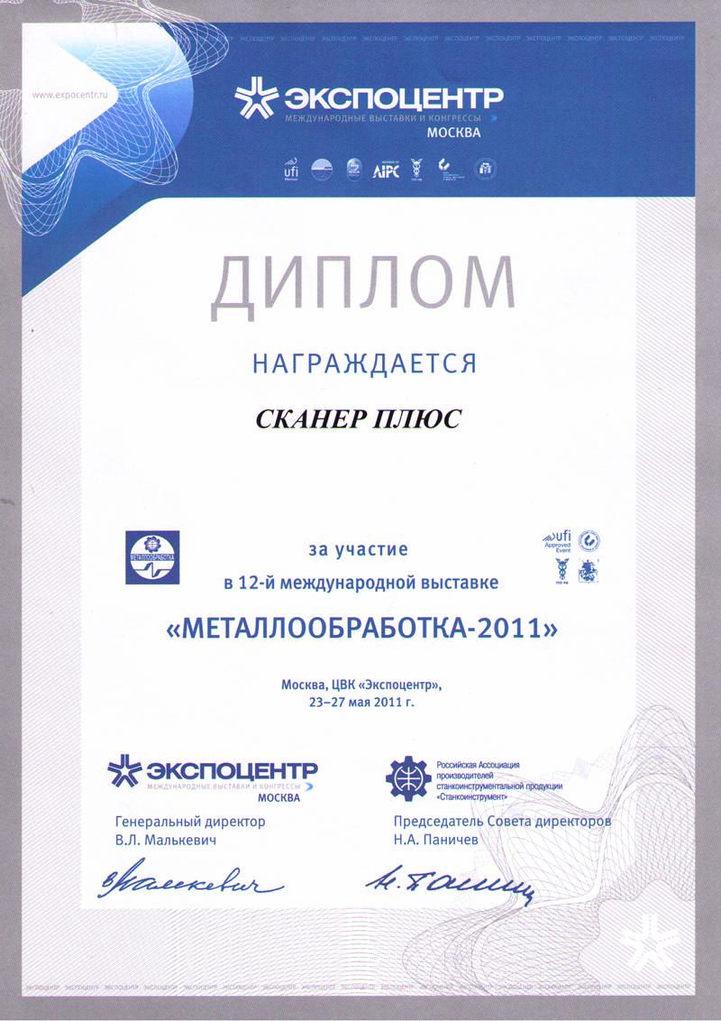 Диплом металлообработка 2011